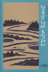 한국문학과 로컬리티