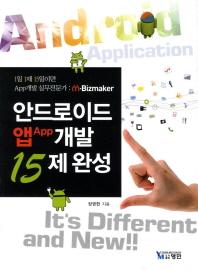 안드로이드 앱개발 15제 완성