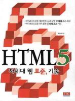 HTML 5: 차세대 웹 표준 기술