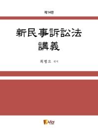 신민사소송법 강의
