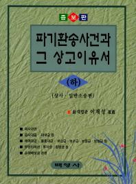 파기환송사건과 그 상고이유서(하)