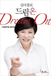 김미경의 드림 온(Dream On)