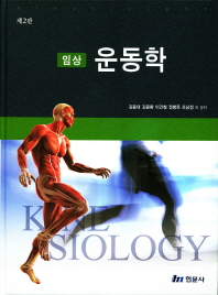 임상 운동학