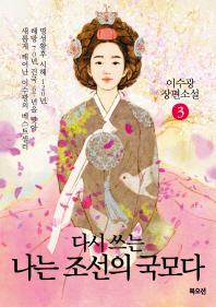 다시 쓰는 나는 조선의 국모다. 3
