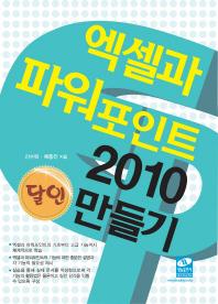 엑셀과 파워포인트 2010 달인만들기