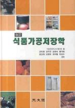 식품가공저장학(개정)