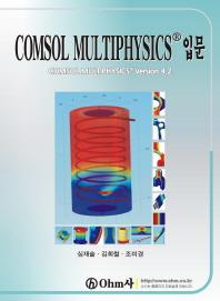 COMSOL MULTIPHYSICS 입문