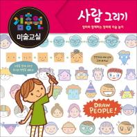 김충원 미술교실: 사람 그리기