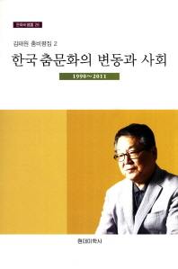 한국춤문화의 변동과 사회 1990-2011