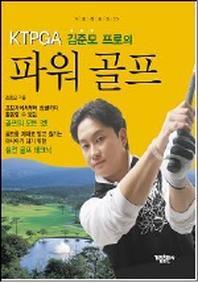 김준모 프로의 파워 골프