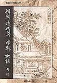 조선시대의 효와 여성(한국사 연구총서 29)
