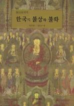서일본 지역 한국의 불상과 불화