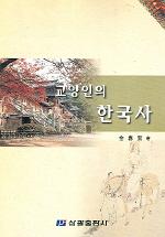 교양인의 한국사