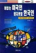 정없는 미국인 믿지 못할 한국인