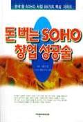 돈 버는 SOHO 창업 성공술