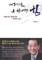 대한민국 그 위대한 힘