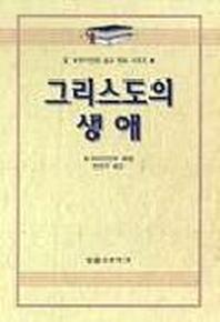 그리스도의 생애(알브라이언트설교개요 4)
