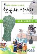 한국사 이야기 2
