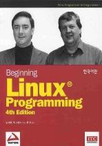 BEGINNING LINUX PROGRAMMING(4TH EDITION)(한국어판)