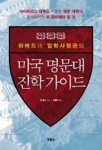 하버드대 입학사정관의 미국 명문대 진학 가이드