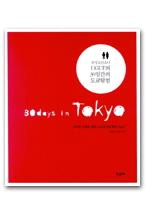 공상소년소녀 UGUF의 30일간의 도쿄탐험