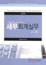 사례를 통한 실무 중심의 세무회계실무(2009)