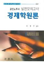 2007 경제학원론 (공인노무사 실전모의고사)