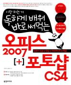 오피스 2007 포토샵 CS4