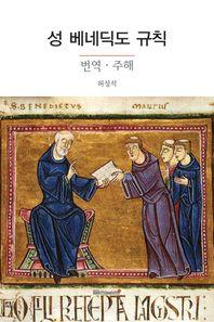 성 베네딕도 규칙