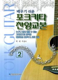 배우기 쉬운 포크기타 찬양교본. 2