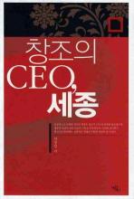 창조의 CEO 세종