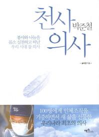 천사의사 박준철