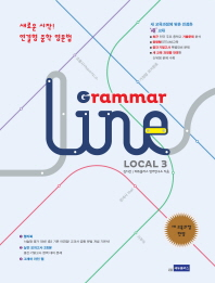 Grammar Line Local(그래머라인 로컬). 3