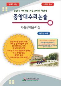 중앙대수리논술 기출문제풀이집