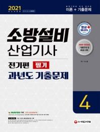 소방설비산업기사 과년도 기출문제(전기편/필기)(2021)