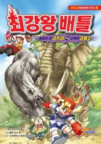 최강왕 배틀. 4: 몸집이 큰 코끼리 vs 난폭한 코뿔소