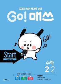 Go! 매쓰 초등 수학 2-2(Start 교과서 개념)(2021)