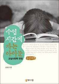 수업 시간에 자는 아이들(큰글씨책)