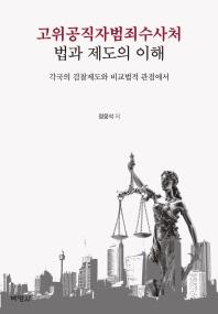 고위공직자범죄수사처 법과 제도의 이해