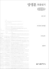 양생훈 천줄읽기(큰글씨책)