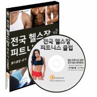 전국 헬스장 피트니스 클럽(CD)