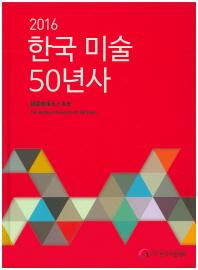 한국 미술 50년사(2016)