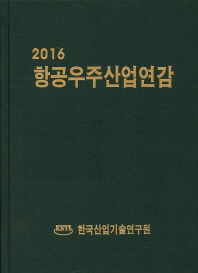항공우주산업연감(2016)