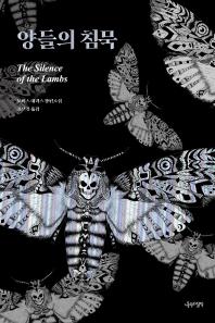 양들의 침묵(리커버 에디션)
