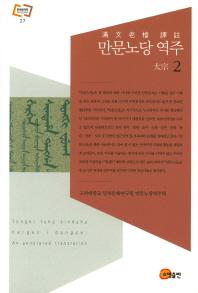 만문노당 역주. 2