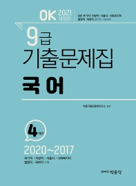 OK 국어 9급 기출문제집(2021)