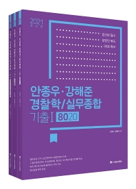 ACL 안종우 강해준 경찰학/실무종합 기출 8020 세트(2021)