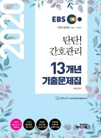 EBS 탄탄 간호관리 13개년 기출문제집(2020)