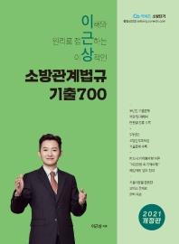 이근상 소방관계법규 기출700(2021)