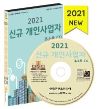 신규 개인사업자 주소록(2021)(CD)